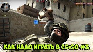 Как надо играть в CS:GO #3  | Counter - Strike : Global Offensive (Лучшие моменты, Funny Highlights)