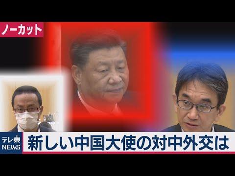 2020/12/14 「日本の対中感情の改善努力は中国政府がやるべき」垂秀夫新中国大使の会見ノーカット(2020年12月14日)