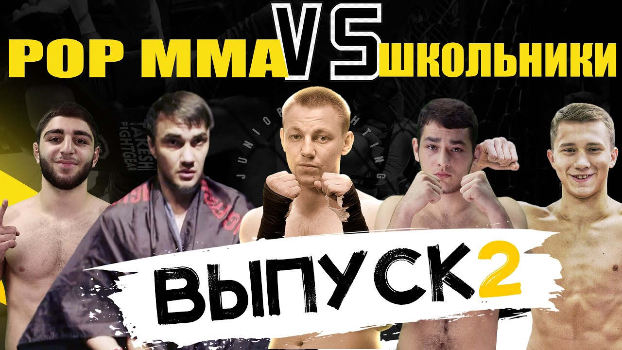 POP MMA против ШКОЛЬНИКОВ, такого ни кто не ожидал