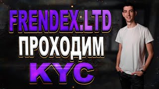 FRENDEX GROUP: КАК ПРОЙТИ ВЕРИФИКАЦИЮ( KYC )? Проверка френдекс на ВЫПЛАТЫ!!!