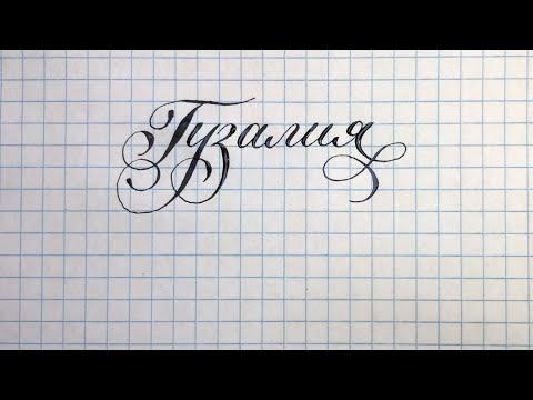 Имя Гузалия, как написать красиво.