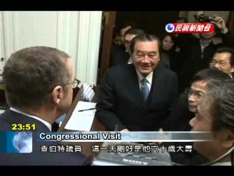 Taiwan delegation visits Congress during US visit