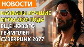 Названы лучшие игры 2020 года. Еще нового геймплея Cyberpunk 2077.  Новости