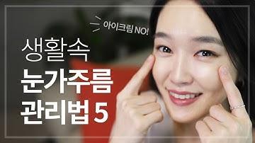 눈가 주름 예방하는 생활속 관리법 5가지 l 피부과 전문의 , 눈가케어 l