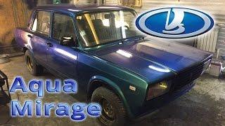 Покраска ВАЗ 2107 в хамелеон Aqua Mirage жидкая резина Rubber Paint и лак Алмаз