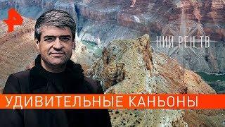 Удивительные каньоны. НИИ РЕН ТВ (23.05.2019).