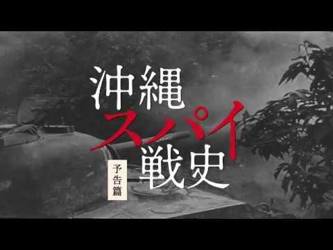 映画『沖縄スパイ戦史』予告編
