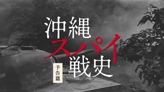 第2次世界大戦末期に民間人を含め多くの死者を出した沖縄戦の知られざる戦いをめぐるドキュメンタリー。陸軍中野学校出身の将校によってゲリ...