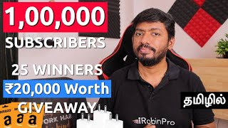 100K SUBSCRIBERS | ₹20K Worth GIVEAWAY | 25 Lucky WINNERS