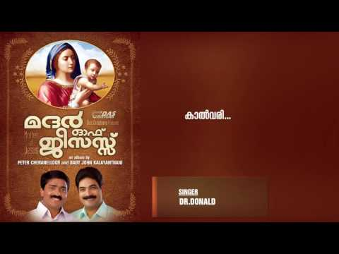 Kaalvari  | Singer Dr Donald |  Mother Of Jesus |  HD Song