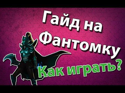 видео: СБОРКА НА ФАНТОМКУ [Что собирать на phantom assassin гайд]
