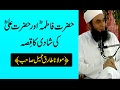 Marriage Story of Hazrat Ali RA & Fatima RA by Maulana Tariq Jameel 2017 | SC#23022017 Whatsapp Status Video Download Free