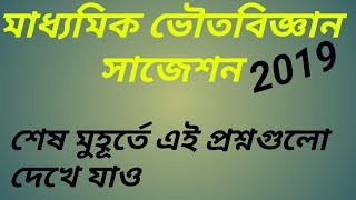 Madhyamik Last Minute Physical Science Suggestion 2019...