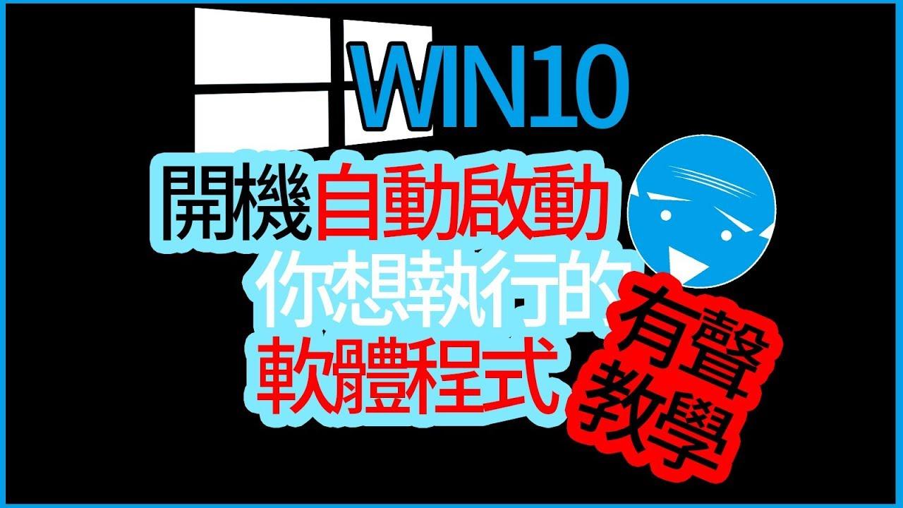 WIN10開機自動啟動你想執行的軟體程式(有聲教學) - YouTube