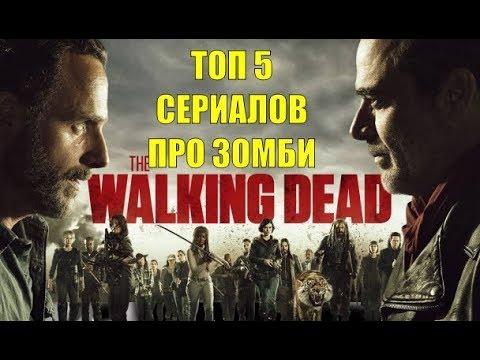 100ZA200 - Топ 5 сериалов про ЗОМБИ