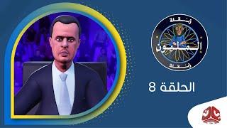 زنقلة والمليون | البرنامج السياسي الساخر  | الحلقة 8 | يمن شباب
