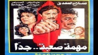 فيلم مهمة صعبة جدا - 1987