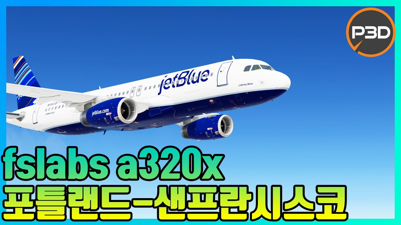 [2K] FSLABS 에어버스 A320 미국 포틀랜드-샌프란시스코 | 플라이트 시뮬레이터 | P3D V5