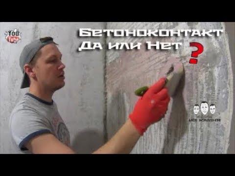 Как правильно наносить бетоноконтакт видео