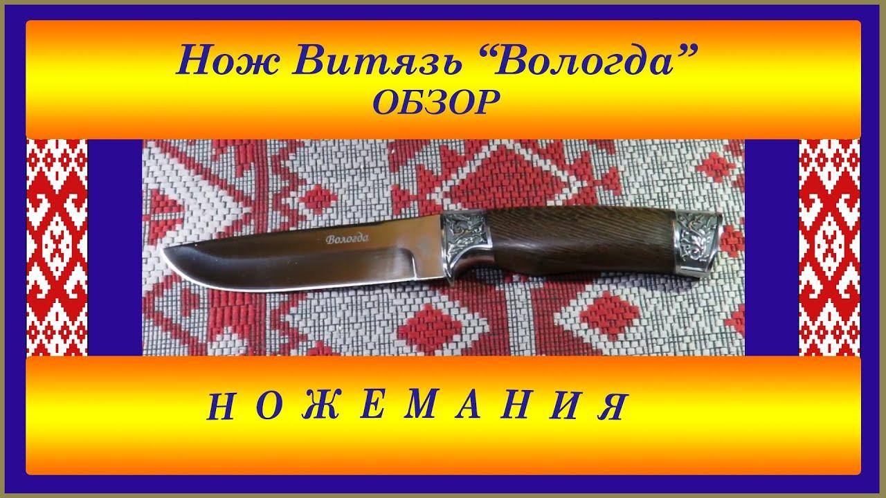 Нож Кадет-2