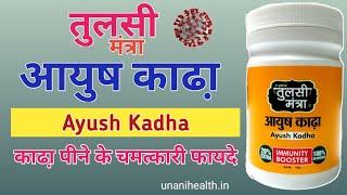 Tulsi Mantra Ayush Kadha - | आयुष काढा पिने के 5 बड़े फायदे | Immunity Booster |