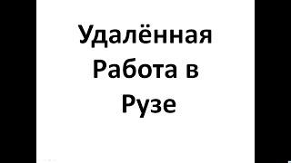Удалённая  Работа  в г  Руза, Работа в Интернет в Рузе(, 2015-06-29T08:38:17.000Z)