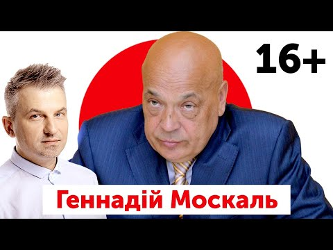 Геннадій Москаль |