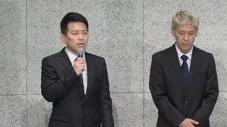 宮迫博之さんと田村亮さんが謝罪会見【長尺版】