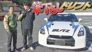 未来派ドリ車宣言!! ブリッツ35GT-R ガレージ2000GT ドリ天 Vol 56 ②