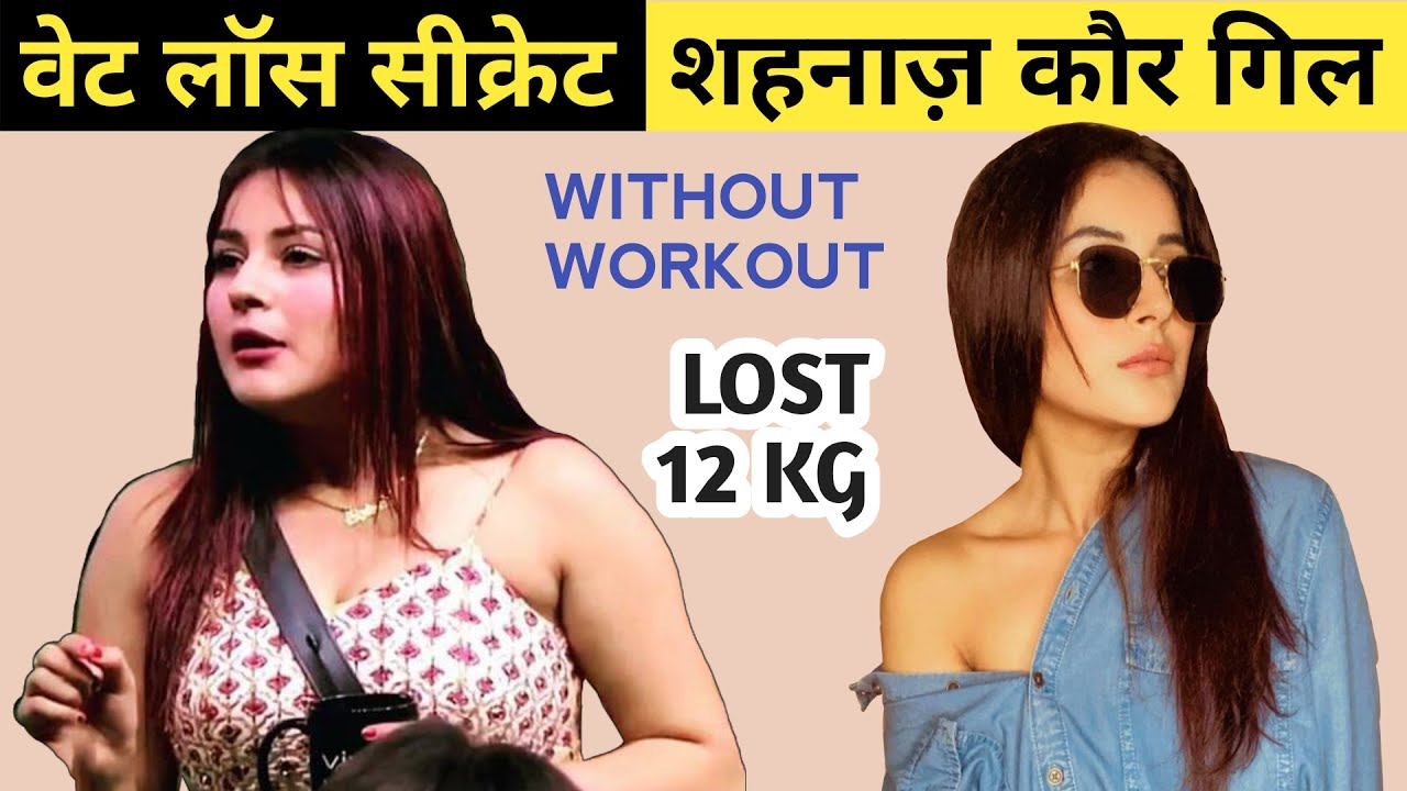 Shehnaz Gill Weight Loss Secret | Lost 12 Kg without workout in Lockdown | Bigg Boss contestant