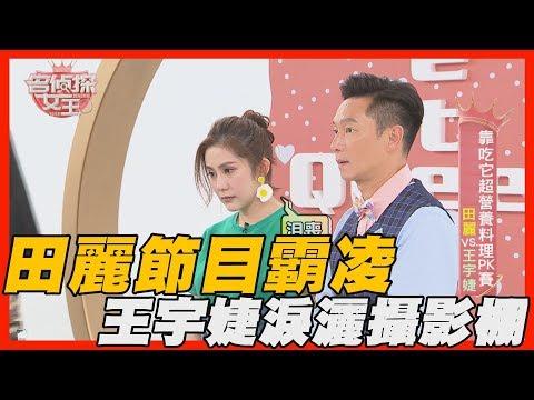 【精華版】田麗怒了!王宇婕忍不住淚灑攝影棚!?