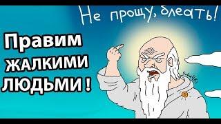 Симулятор БОГА ! ( Godus )