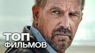 10 ФИЛЬМОВ С УЧАСТИЕМ КЕВИНА КОСТНЕРА!