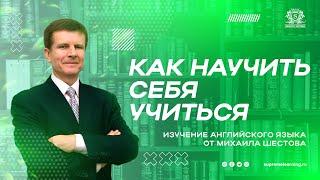 Семинар Михаила Шестова