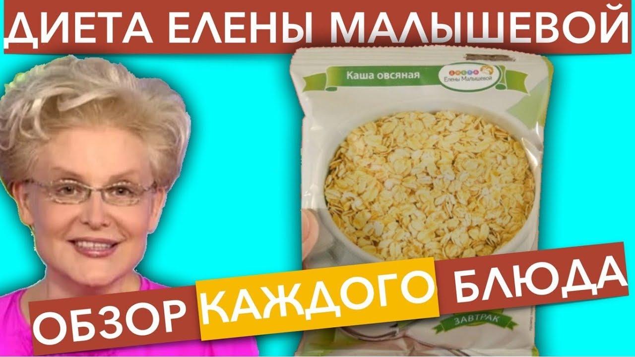 """Каша овсяная с клубникой""""(отзыв-обзор о каждом блюде""""диеты елены."""