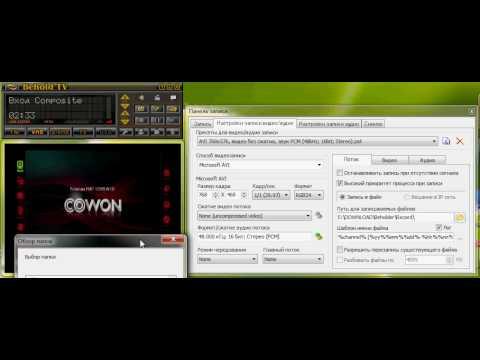 Behold TV, настройка модуля видео захвата