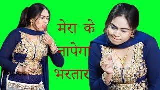 मेरा के नापेगा भरतार | RC Upadhyay Dance Song I New Haryanvi Songs 2020 I Tashan Haryanvi