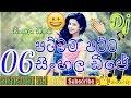 Sinhala Songs 2017 Hits New Songs 99% Sinhala Patta Music Dj Mix 2017 Sinhala Nonstop [srikori] #7 video