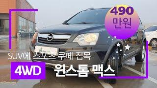 [판매완료] 4WD 윈스톰맥스 HDLX 490만원