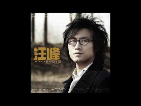 汪峰 -《怒放的生命》- 為了讓生活繼續