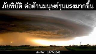 ภัยพิบัติ ต่อต้านมนุษย์รุนแรงมากขึ้น! /ข่าวดังข่าวใหญ่ล่าสุดวันนี้ 27/7/2563