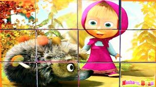 Маша и Медведь - Настроение Осень  собираем кубики пазлы для детей с героями мультика Маша и Медведь