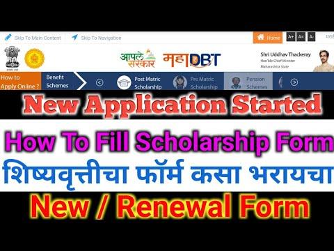 How To Fill Scholarship Maha Dbt scholarship Form 2020   Renewal And New Application