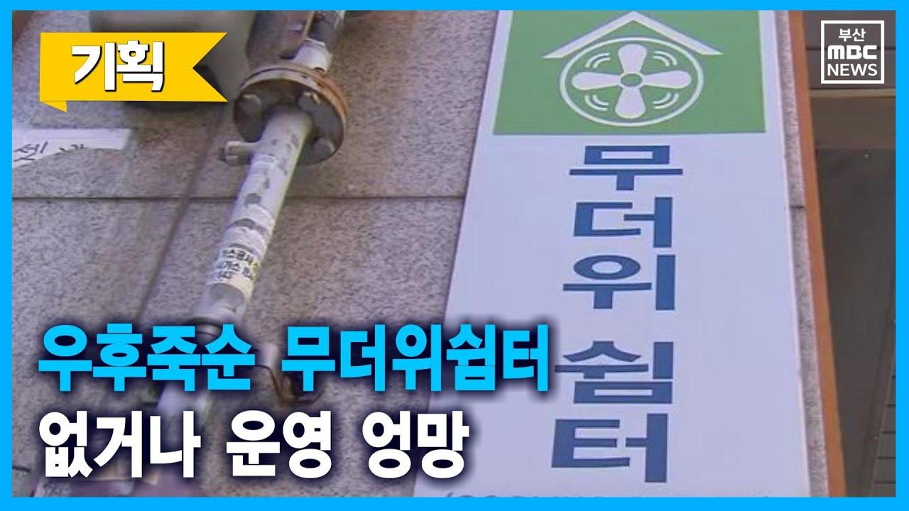 우후죽순 무더위쉼터 없거나 운영 엉망 (2021-07-30,금/뉴스투데이/부산MBC)