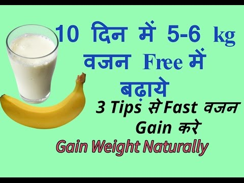 what to eat to gain weight fast in Hindi at home naturally|12kg वजन बढ़ये 10दिन में घरेलू उपाय