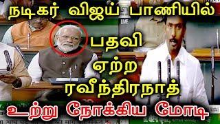 சற்றுமுன்  அலறவிட்ட தமிழக MP கள்   மோடி முகத்தை  பாருங்கள் Top Web News