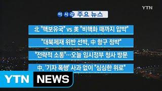 "[YTN 실시간뉴스] 北 ""핵보유국"" vs 美 ""비핵화 때까지 압박"" / YTN"