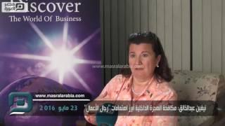 فيديو| نيفين عبدالخالق: مكافحة الهجرة الداخلية أبرز اهتمامات «رجال الأعمال»