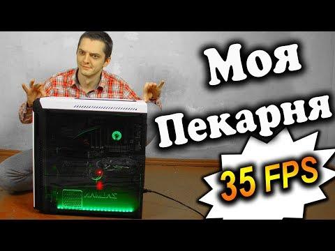 видео: Наконец - то собрал себе ПК  (500 руб/ за 1fps)