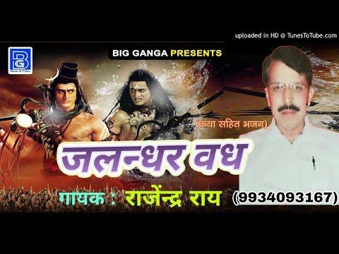 Jalandhar Badh- राजेन्द्र राय -कथाजलन्धर वध -Rajendra Ray -Jalandhar Badh- राजेन्द्र राय -कथा सहित भ